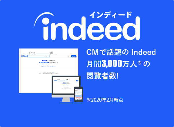 Indeed(インディード)|広告運用・求人制作