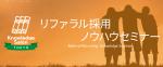 非公開: 2019年3月◇東京◇リファラル採用ノウハウセミナー|Refcome共催