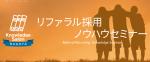 非公開: 2019年2月◎名古屋◎リファラル採用ノウハウセミナー|Refcome共催