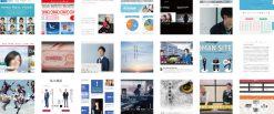 400社以上から厳選!新卒採用サイトのデザインとコンテンツ総まとめ|2019年度