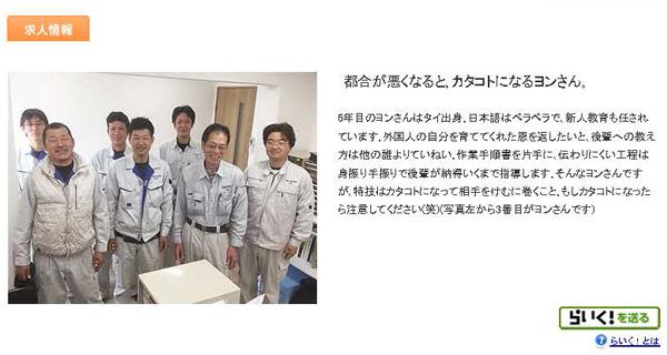 外国人採用 空調設備工事スタッフの採用事例