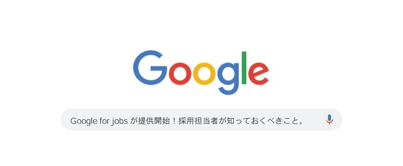 「Google しごと検索」が日本でも提供開始!採用担当者が知っておくべきこと。