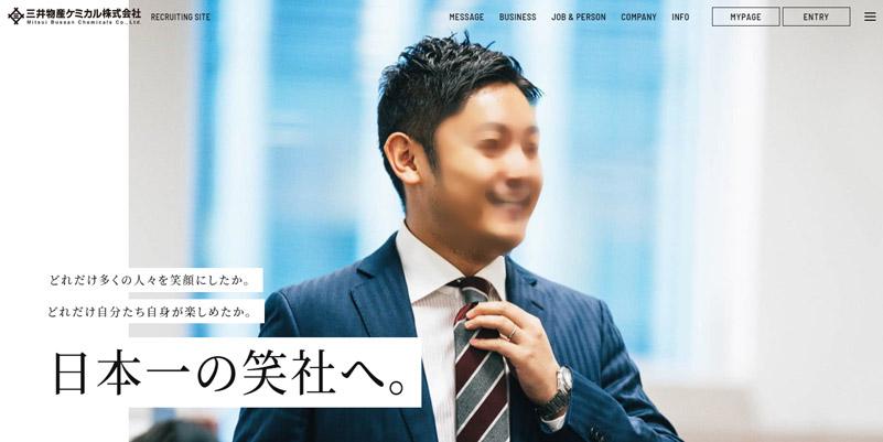 三井物産ケミカル株式会社 採用サイト
