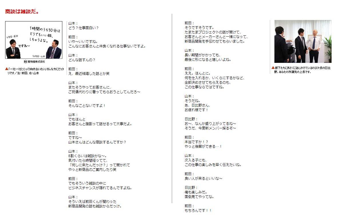 リクナビNEXT広告事例-商社