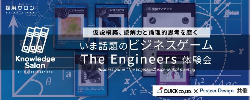 ビジネスゲーム研修『The Engineers』体験会|プロジェクトデザイン共催