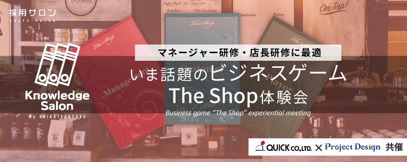 ビジネスゲーム研修『The Shop』体験会|プロジェクトデザイン共催