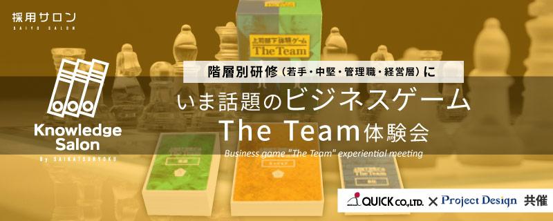ビジネスゲーム研修『The Team』体験会|プロジェクトデザイン共催