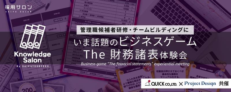 ビジネスゲーム研修『The 財務諸表』体験会|プロジェクトデザイン共催