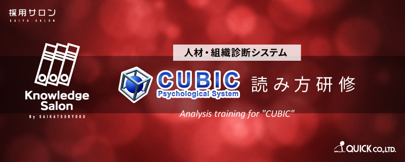 適性検査 / 人材・組織診断システム『CUBIC』読み方研修 ★初回無料公開研修