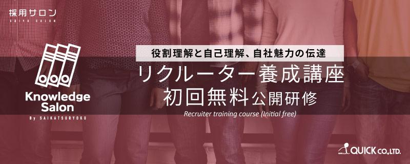 リクルーター養成講座 ★初回無料公開研修