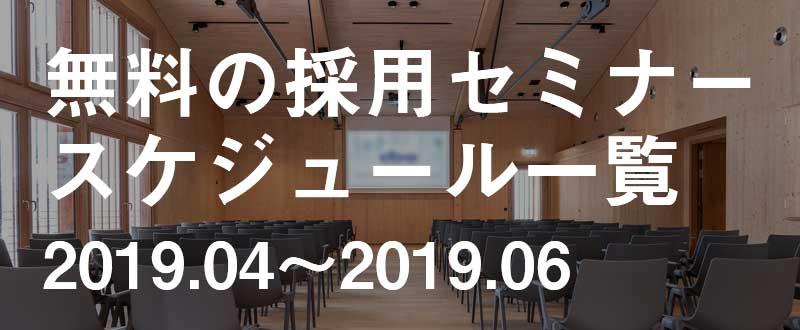 2019年4~6月|採用に関する無料セミナーの開催スケジュール|東京・大阪・名古屋