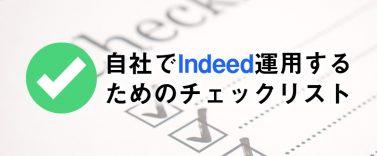 Indeed運用は「自社運用? 代理店に依頼?」判断するためのチェックリスト。運用方法・コツも解説。