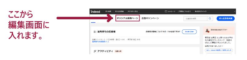 Indeed:オリジナル採用ページを編集する方法
