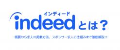 【完全解説】Indeed(インディード)とは?|仕組みから求人掲載方法、採用効果UPのコツまで