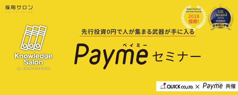 【先行投資0円で人が集まる武器が手に入る】Paymeセミナー|ペイミー共催