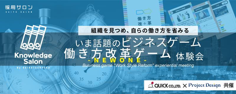 ビジネスゲーム『働き方改革ゲーム -NEWONE- 』体験会 プロジェクトデザイン共催