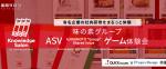 味の素グループ『ASV(AJINOMOTO Group Shared Value)ゲーム』体験会|プロジェクトデザイン共催