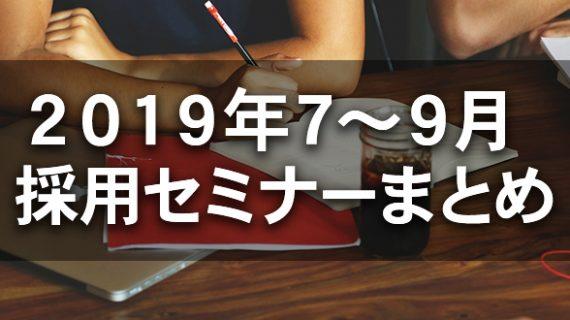 2019年7~9月|無料の採用セミナー 開催スケジュールまとめ|東京・大阪・名古屋