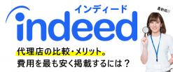 【最新版】Indeed代理店の比較・メリット。費用を最も安く掲載するには?