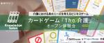 カードゲーム『The 介護』オープン体験会|プロジェクトデザイン共催