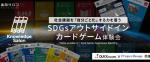 『SDGsアウトサイドイン・カードゲーム』体験会|プロジェクトデザイン共催