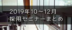 2019年10~12月|無料の採用セミナー 開催スケジュールまとめ|東京・大阪・名古屋