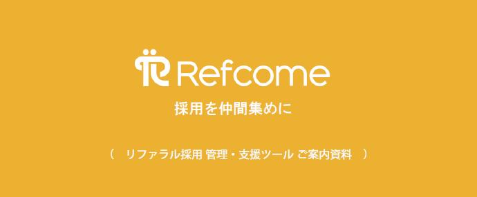 リファラル採用 活性支援ツール(Refcome資料)