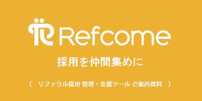 リファラル採用支援ツール(Refcome資料)