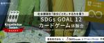 『SDGs GOAL 12』体験会|豊島・プロジェクトデザイン共催