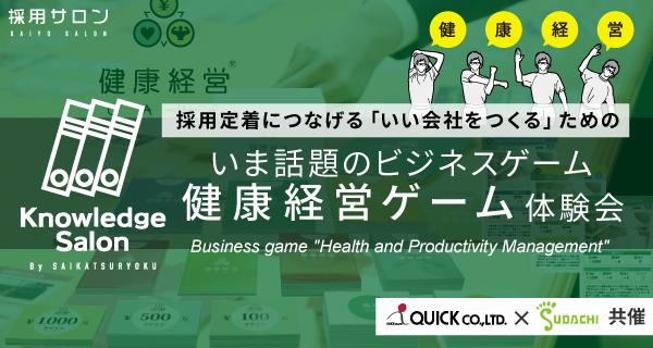 採用定着につなげるいい会社をつくるための『健康経営ゲーム』体験会