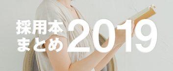 2019年発売の「採用本」まとめ