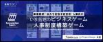ビジネスゲーム研修『人事制度構築ゲーム』体験会|プロジェクトデザイン共催