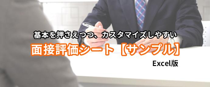 面接評価シート【サンプル】