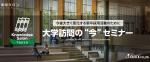 """【今後大きく変化する新卒採用活動のために!】大学訪問の""""今""""セミナー"""