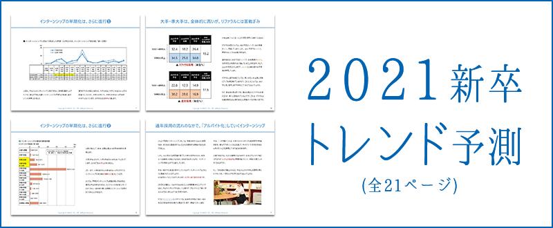 2021新卒トレンド予測