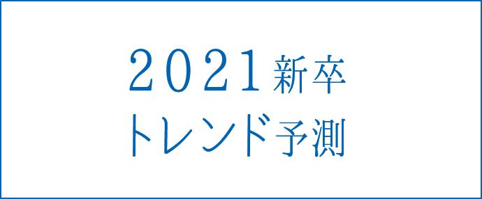 2021新卒|トレンド予測