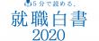新卒採用の調査資料「就職白書2020」を分かりやすく解説しました。