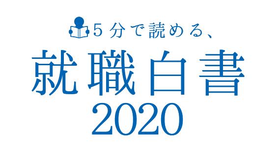 就職白書2020のポイントを簡単解説!