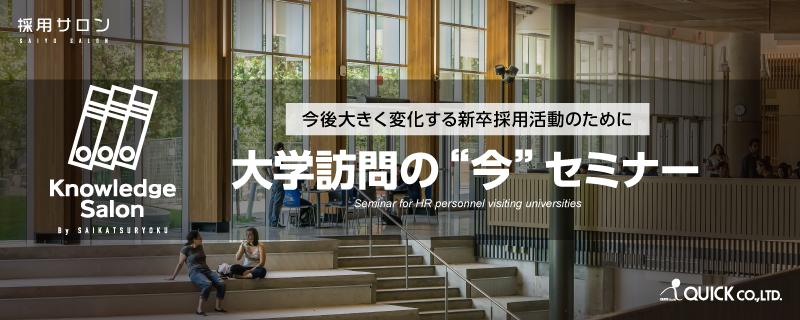 """■オンライン■【今後大きく変化する新卒採用活動のために!】大学訪問の""""今""""セミナー"""
