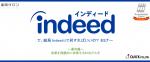【運用編】Indeedの「運用」とは具体的に何をしているのか?<br>現役コンサルタントのノウハウを学べるWebセミナー。