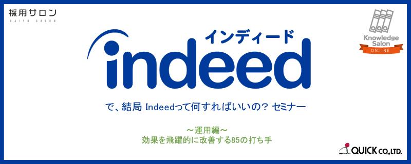 【運用編】Indeedの「運用」とは具体的に何をしているのか?現役コンサルタントのノウハウを学べるWebセミナー。