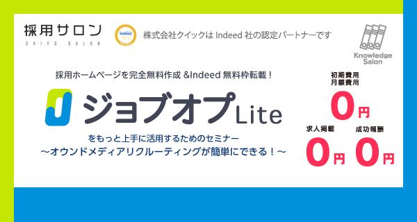 ■オンライン■ジョブオプLiteをもっと上手に活用するセミナー<br>~オウンドメディアリクルーティングがカンタンにできる!~