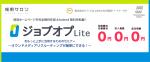 ジョブオプLiteをもっと上手に活用するセミナー<br>~オウンドメディアリクルーティングがカンタンにできる!~