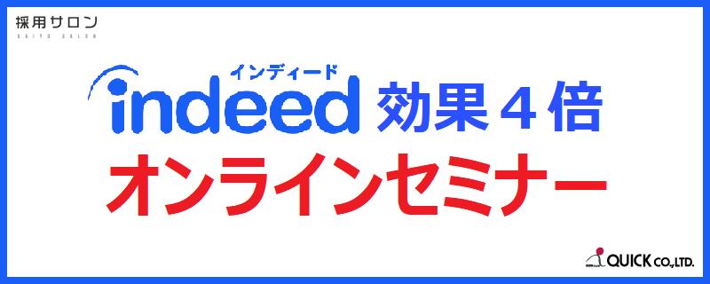 Webセミナー|Indeedの運用ノウハウ大公開