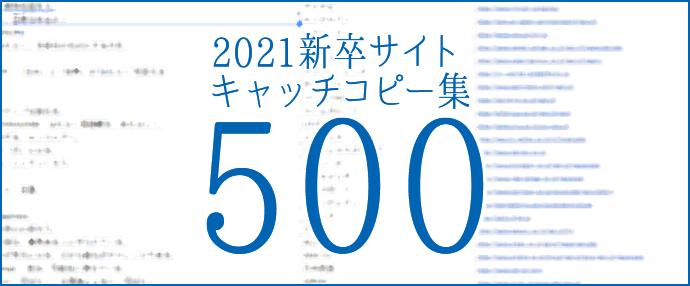 2021年度|新卒採用サイトキャッチコピー集(500社)