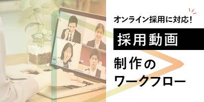 オンライン採用に対応! 「採用動画」制作のワークフロー