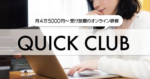 オンライン研修:QUICK CLUB
