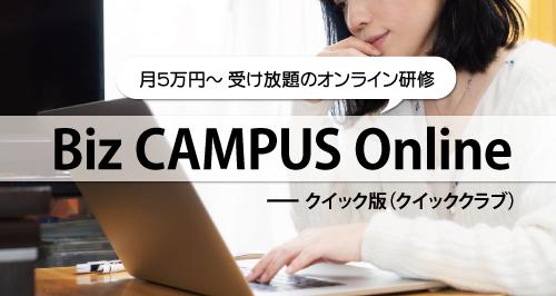 Biz CAMPUS Online(クイック版)