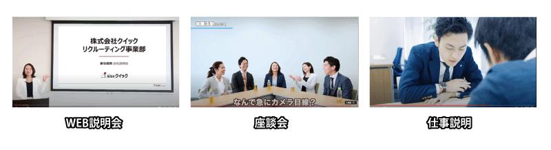 動画サムネール|WEB説明会・座談会・仕事説明