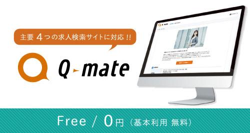 求人管理システム|Q-mate